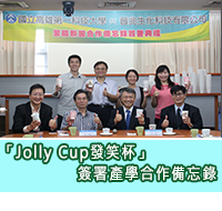 8-Jolly Cup 發笑杯